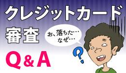 クレジットカード審査Q&A