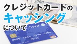 クレジットカードのキャッシングについて