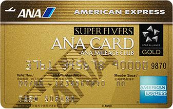 ANAアメリカン・エキスプレス・ゴールドカード