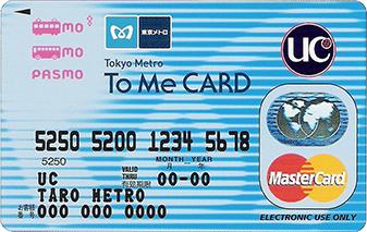 東京メトロ To Me CARD