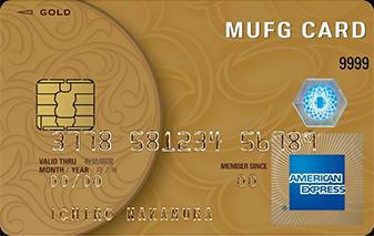 MUFGカード・ゴールドプレステージ・アメリカン・エキスプレス・カード