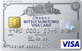 三井住友VISAクラシックカード(学生)