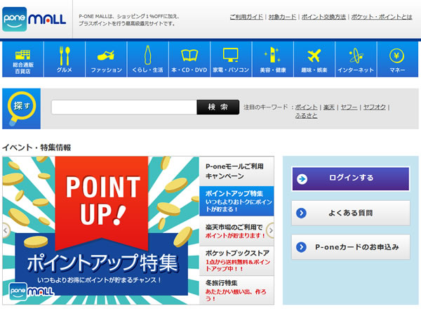 P-oneモール