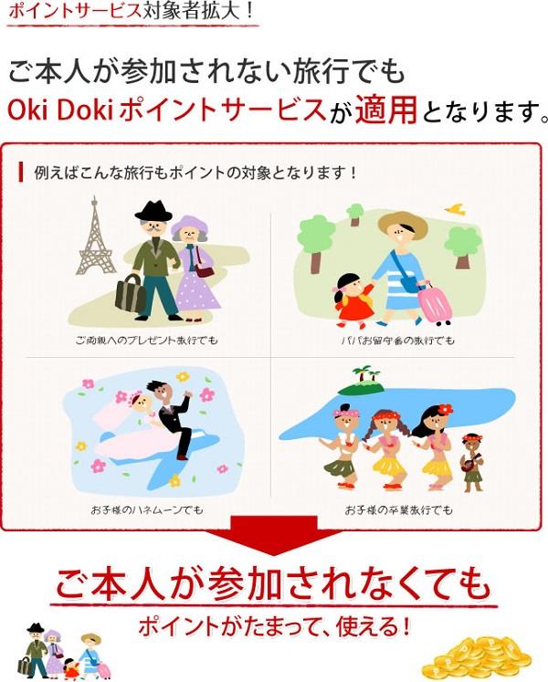 Oki Dokiポイントサービス適用対象拡大