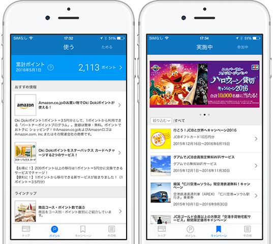 MyJCBアプリ4