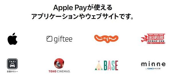 ApplePayが使えるネットショップ