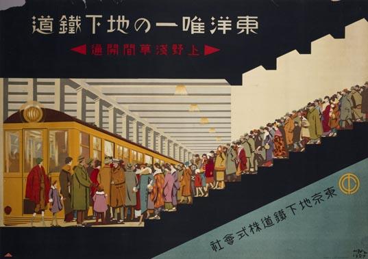 東洋唯一の地下鉄道1