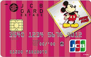 JCB CARD EXTAGEディズニー・デザイン