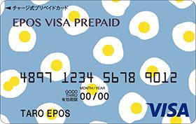 エポスプリペイドカード350