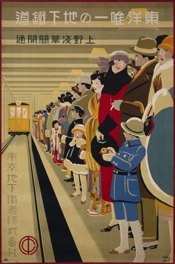 東洋唯一の地下鉄道2