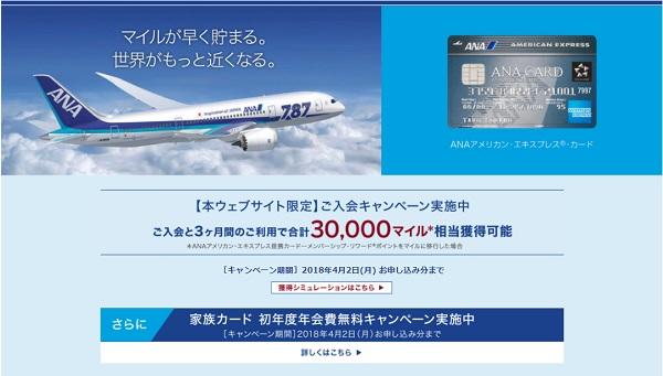ANAアメリカン・エキスプレス・カード入会キャンペーン