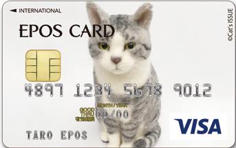 エポスデザインカード374