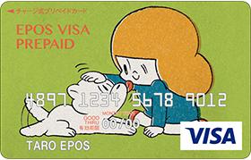 エポスプリペイドカード358