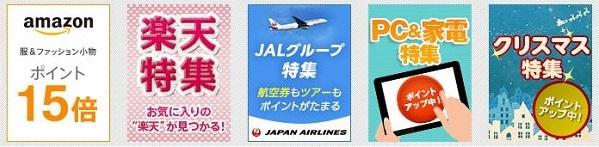 POINT名人.comキャンペーン