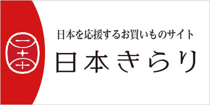 日本きらり