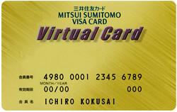 三井住友VISAカードバーチャルカード