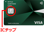 三井住友カードICチップ