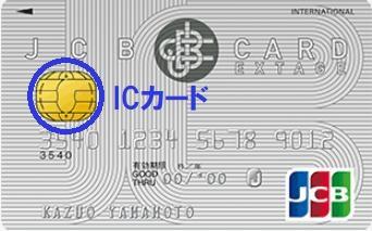 JCB CARD EXTAGEシルバーICチップ